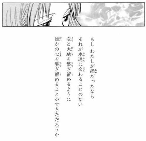 【BLEACH】巻頭ポエムまとめ_3078