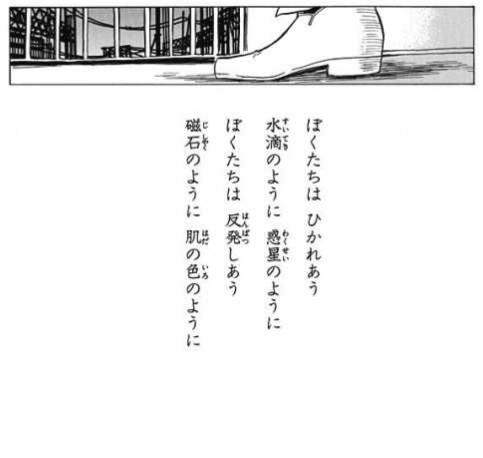 【BLEACH】巻頭ポエムまとめ_3079