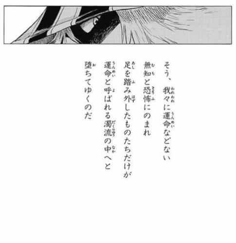 【BLEACH】巻頭ポエムまとめ_3081