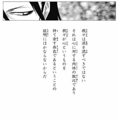 【BLEACH】巻頭ポエムまとめ_3082