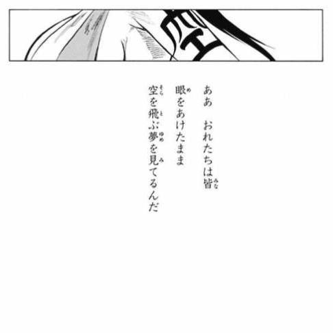 【BLEACH】巻頭ポエムまとめ_3084