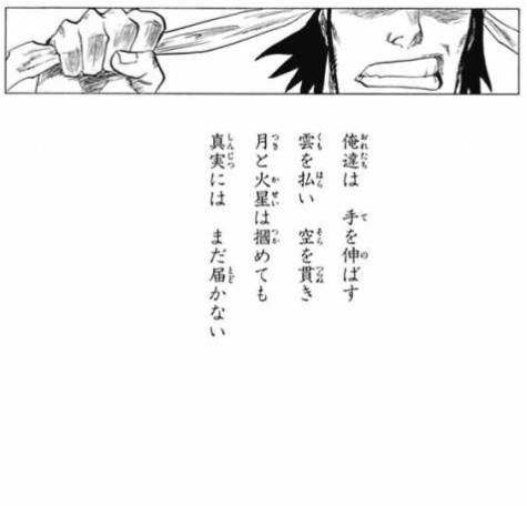 【BLEACH】巻頭ポエムまとめ_3085