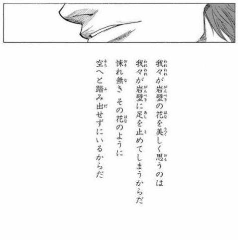【BLEACH】巻頭ポエムまとめ_3087