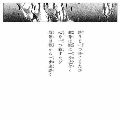 【BLEACH】巻頭ポエムまとめ_3088