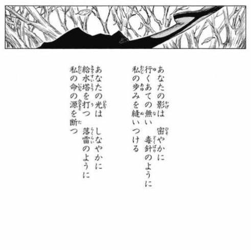 【BLEACH】巻頭ポエムまとめ_3093