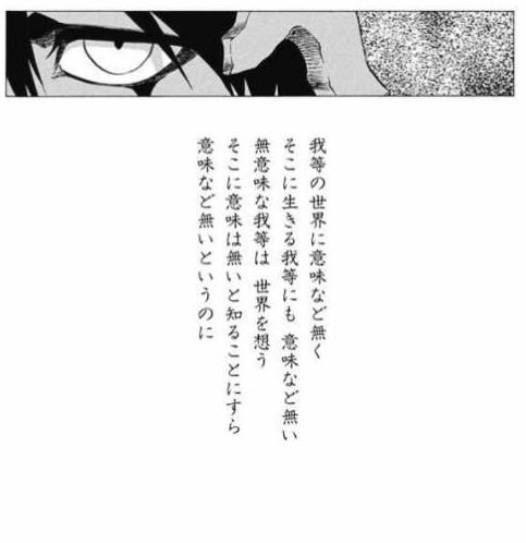 【BLEACH】巻頭ポエムまとめ_3097