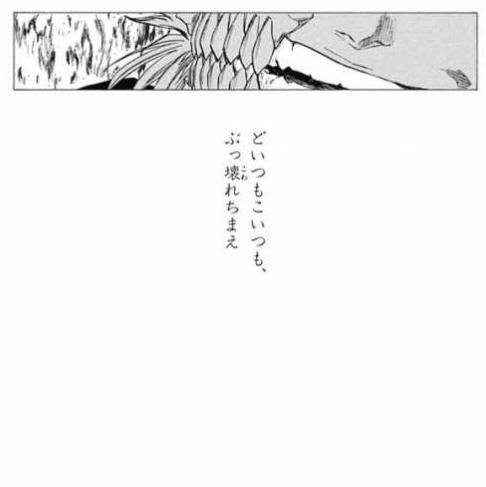 【BLEACH】巻頭ポエムまとめ_3100