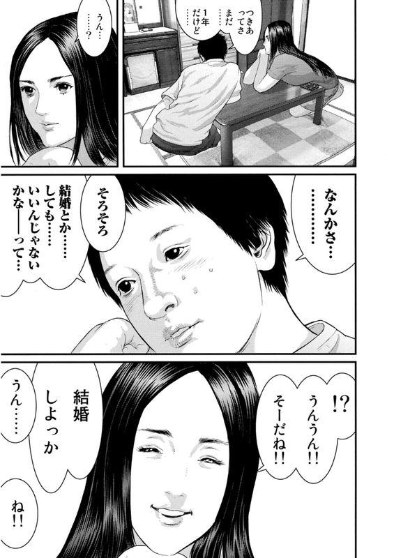 『いぬやしき』第3巻【ネタバレ・感想】_31159