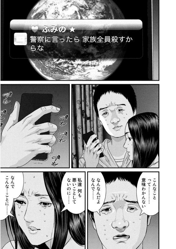 『いぬやしき』第3巻【ネタバレ・感想】_31169