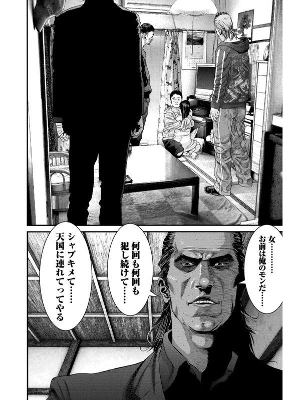 『いぬやしき』第3巻【ネタバレ・感想】_31170