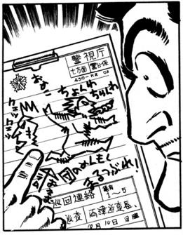 【こち亀】過激な表現まとめ_3129