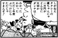 【こち亀】過激な表現まとめ_3130