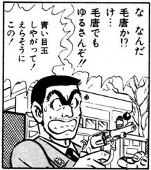 【こち亀】過激な表現まとめ_3131