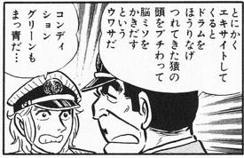 【こち亀】過激な表現まとめ_3133