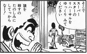 【こち亀】過激な表現まとめ_3135