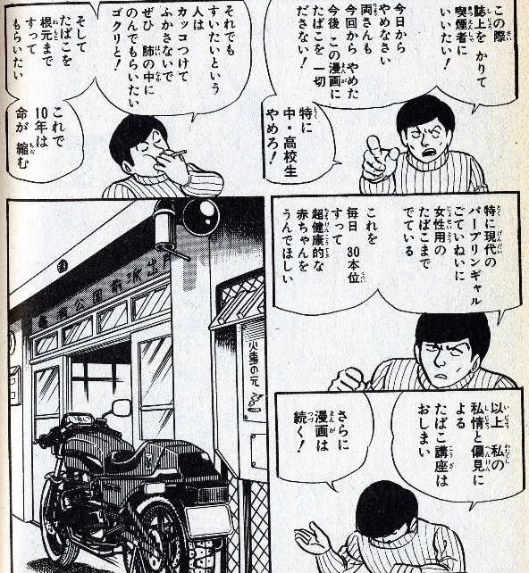 【こち亀】過激な表現まとめ_3136