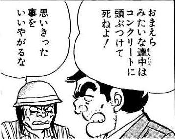 【こち亀】過激な表現まとめ_3138