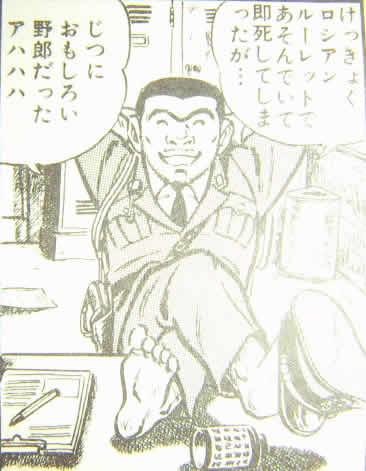 【こち亀】過激な表現まとめ_3139