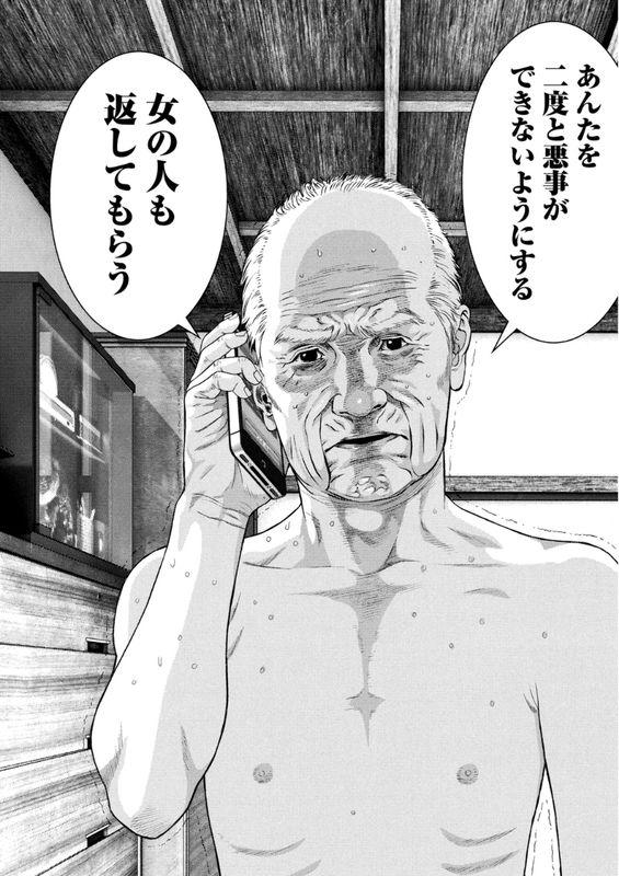 『いぬやしき』第3巻【ネタバレ・感想】_31531