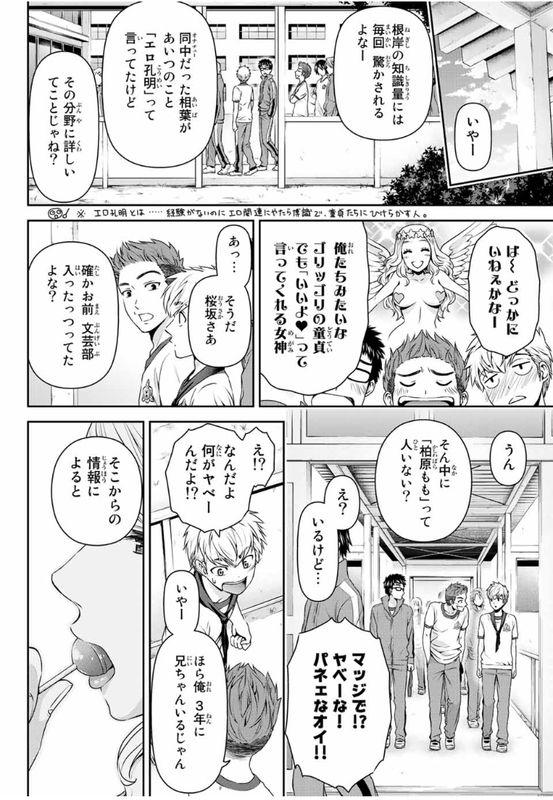 『ドメスティックな彼女』第80話「ももと律」【ネタバレ・感想】_31551