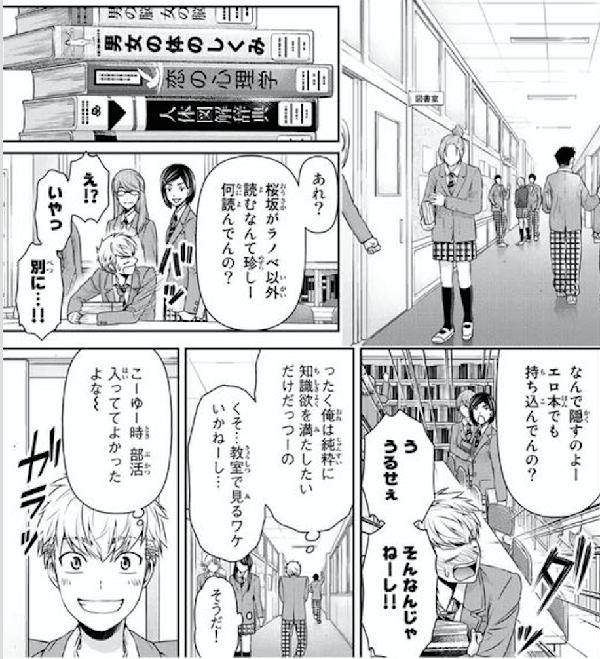 『ドメスティックな彼女』第80話「ももと律」【ネタバレ・感想】_31556