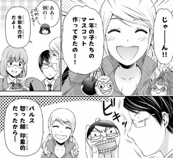 『ドメスティックな彼女』第80話「ももと律」【ネタバレ・感想】_31559