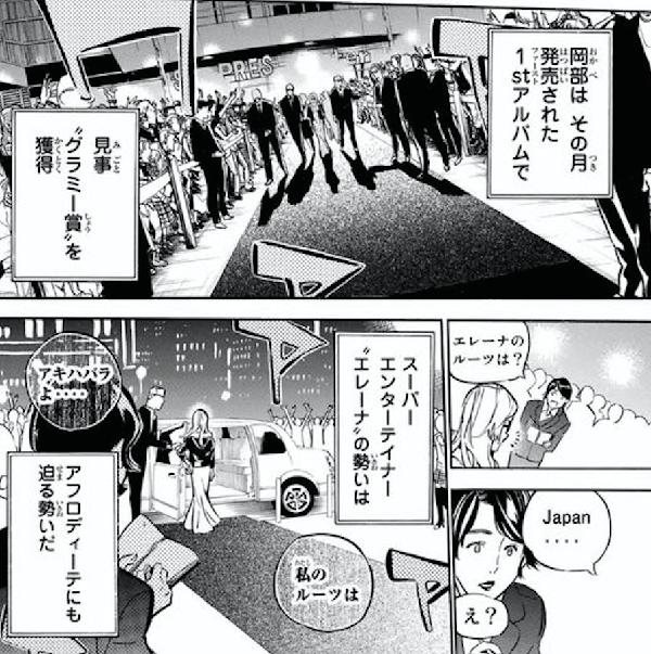『AKB49〜恋愛禁止条例〜』262話(最終話) 「AKB49」【ネタバレ・感想】_31566
