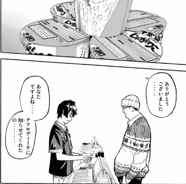 『AKB49〜恋愛禁止条例〜』262話(最終話) 「AKB49」【ネタバレ・感想】_31572