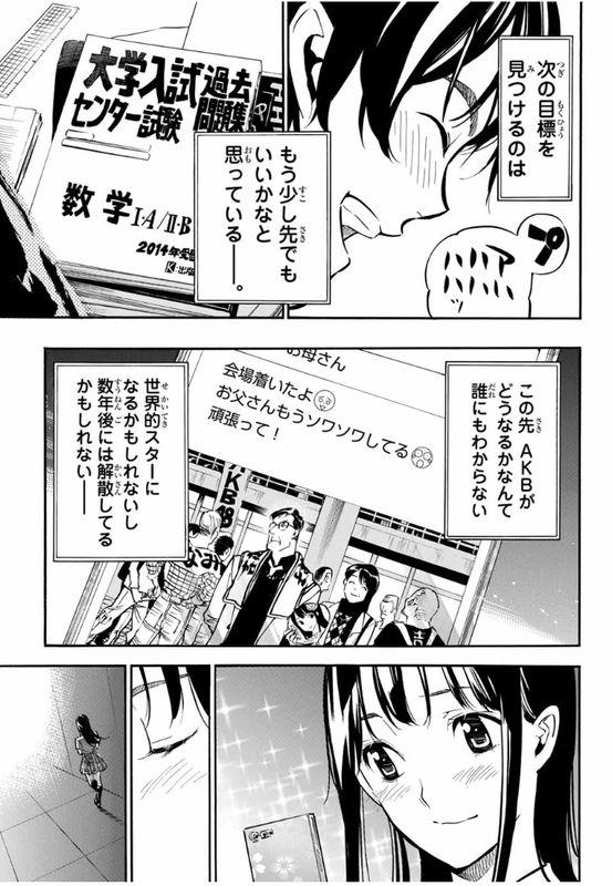 『AKB49〜恋愛禁止条例〜』262話(最終話) 「AKB49」【ネタバレ・感想】_31574