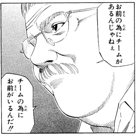 【スラムダンク】心動かすコーチの名言集ベスト5!!_3195