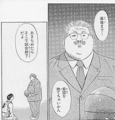 【スラムダンク】心動かすコーチの名言集ベスト5!!_3197