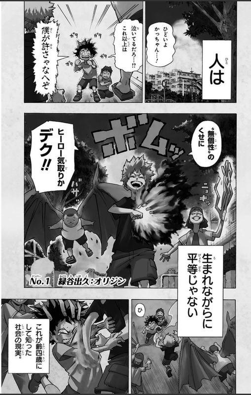 『僕のヒーローアカデミア』1話「緑谷出久:オリジン」【ネタバレ・感想】_32571