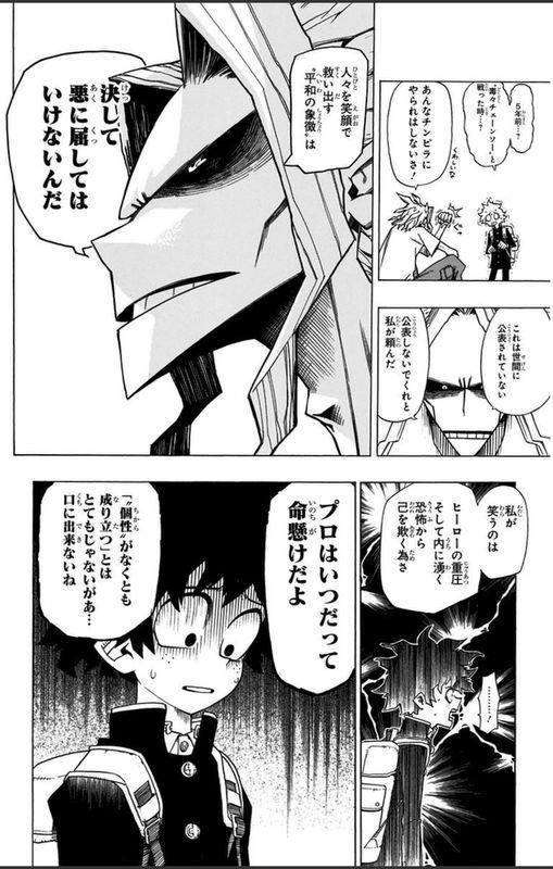 『僕のヒーローアカデミア』1話「緑谷出久:オリジン」【ネタバレ・感想】_32583
