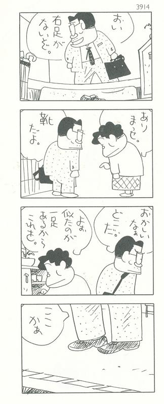 【4コマ漫画】推理力が試される4コマ漫画_3267