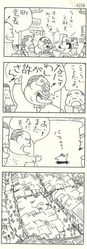 【4コマ漫画】推理力が試される4コマ漫画_3268