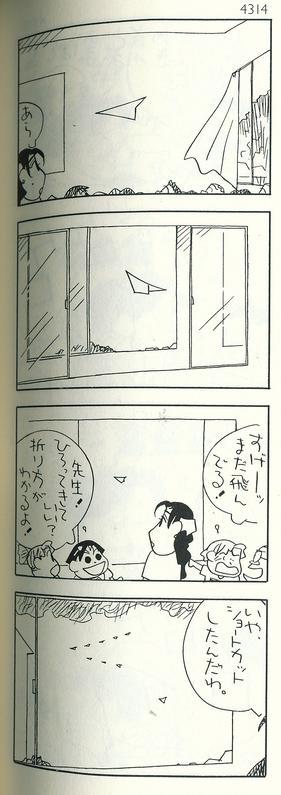 【4コマ漫画】推理力が試される4コマ漫画_3269