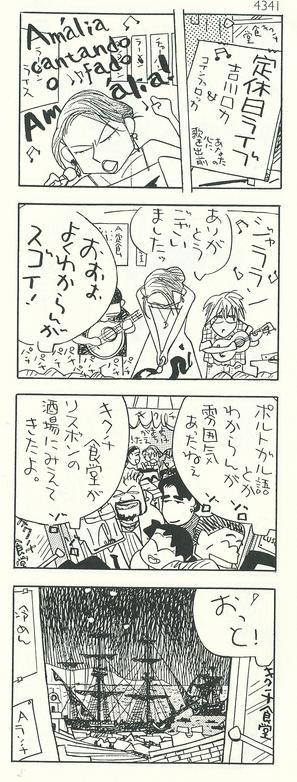 【4コマ漫画】推理力が試される4コマ漫画_3271