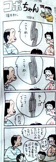 【4コマ漫画】推理力が試される4コマ漫画_3274