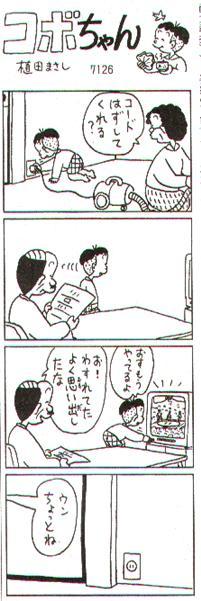 【4コマ漫画】推理力が試される4コマ漫画_3276