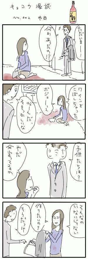 【4コマ漫画】推理力が試される4コマ漫画_3277