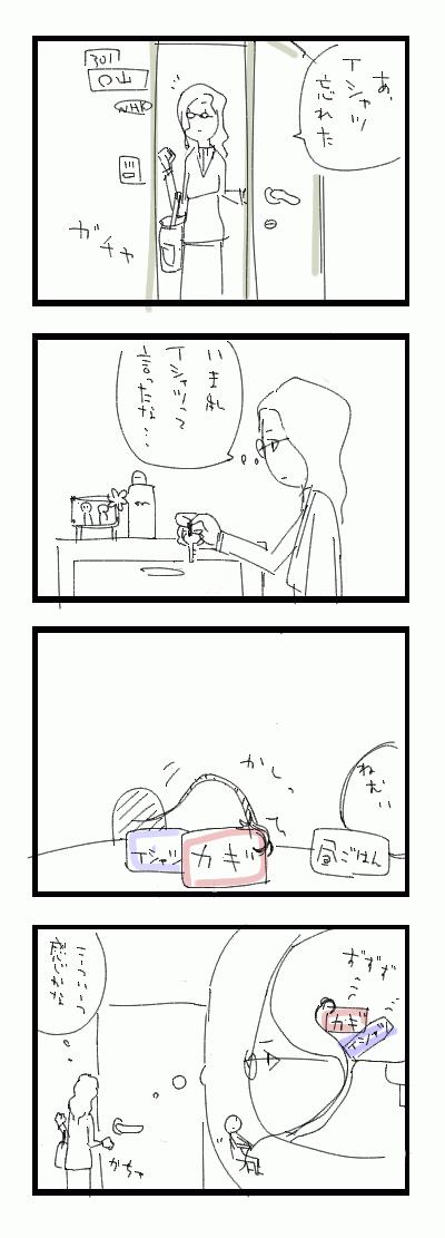 【4コマ漫画】推理力が試される4コマ漫画_3278
