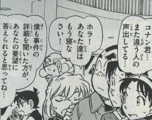 コナンの正体がバレているシーンまとめ【名探偵コナン】_3285