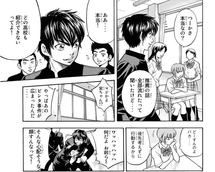 『ダイヤのA』第1話「運命の1球」【漫画ネタバレ・感想】_33247