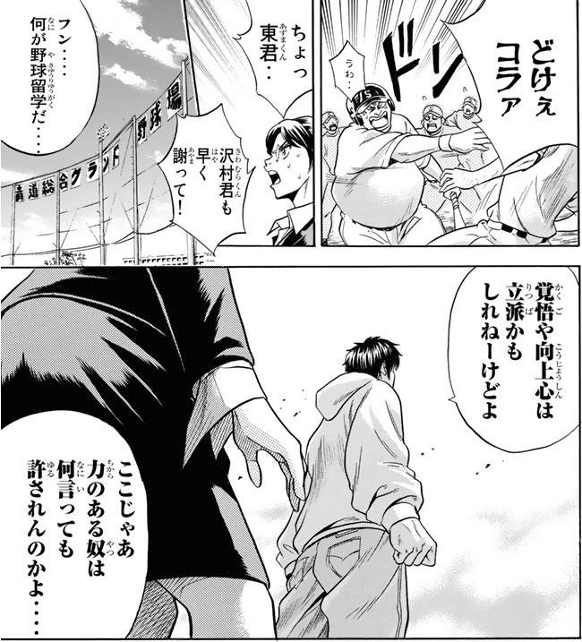『ダイヤのA』第1話「運命の1球」【漫画ネタバレ・感想】_33299