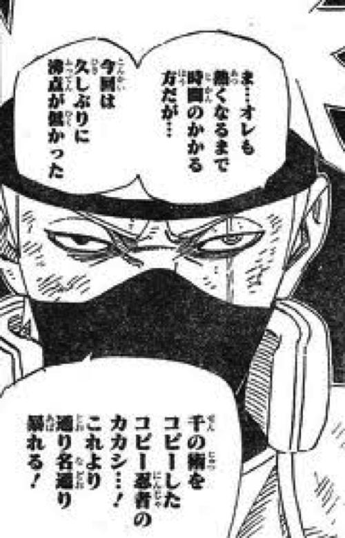 【NARUTO】カカシの画像を集めました!_3357
