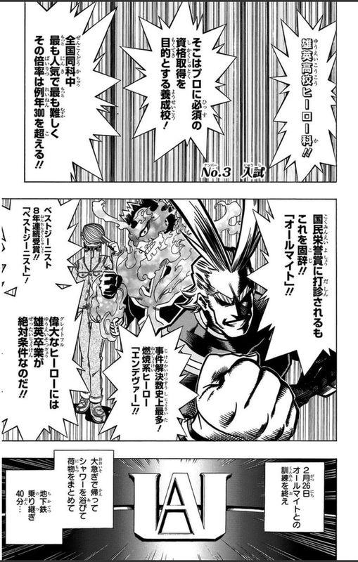 『僕のヒーローアカデミア』3話「入試」【ネタバレ・感想】_33575
