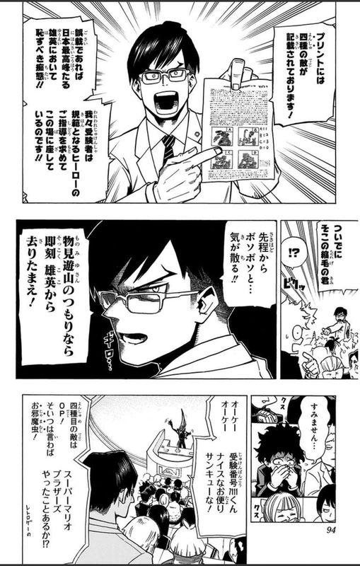『僕のヒーローアカデミア』3話「入試」【ネタバレ・感想】_33578