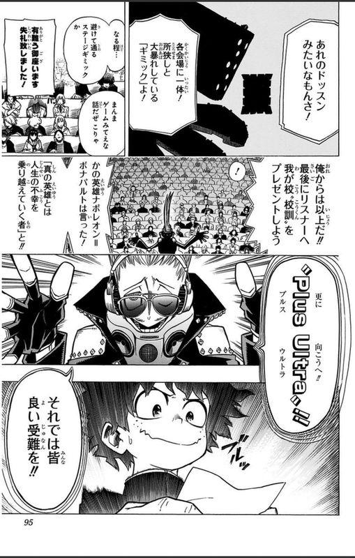 『僕のヒーローアカデミア』3話「入試」【ネタバレ・感想】_33579