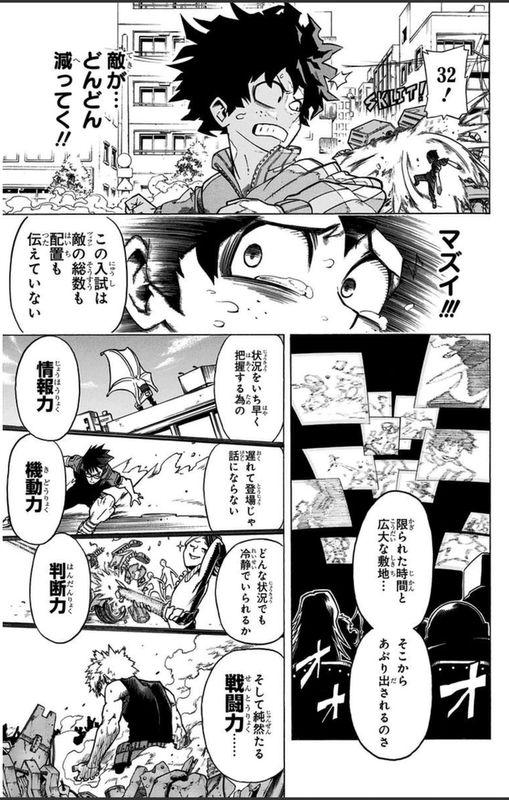 『僕のヒーローアカデミア』3話「入試」【ネタバレ・感想】_33581