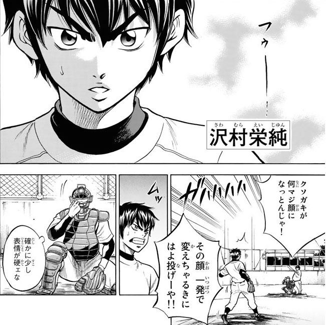 『ダイヤのA』第2話「相棒」【漫画ネタバレ・感想】_33851